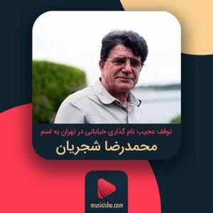 توقف نامگذاری خیابانی در تهران به نام استاد شجریان