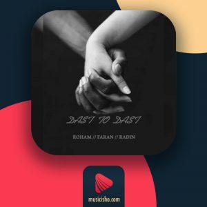 روهام و فران و رادین دست تو دست : دانلود اهنگ جدید روهام و فران و رادین دست تو دست + متن کامل
