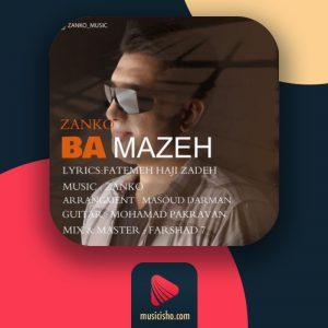 زانکو با مزه : دانلود اهنگ جدید زانکو با مزه + متن کامل