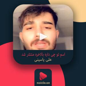 علی یاسینی آهنگ احساسی جدیدش را رونمایی کرد