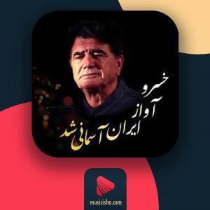 درگذشت استاد محمدرضا شجریان بعد یک دوره طولانی بیماری
