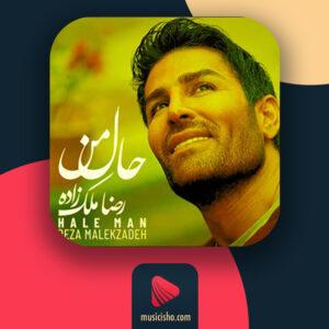 اهنگ جدید رضا ملک زاده حال من   دانلود اهنگ حال من از رضا ملک زاده + متن