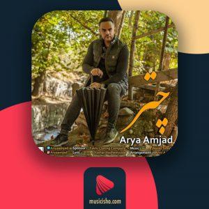 آریا امجد چتر : دانلود اهنگ جدید آریا امجد چتر + متن کامل