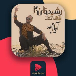 آریا امجد – رشیدخان ۲