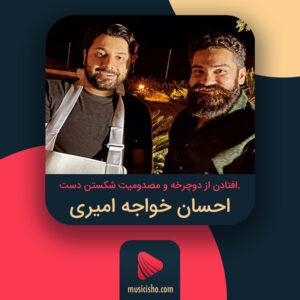 احسان خواجه امیری خواننده محبوب به دلیل افتادن از دوچرخه مصدوم شد