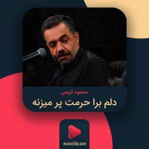 پر میزنه دل سی حرمت | دانلود مداحی محمود کریمی دلم برا حرمت پر میزنه + متن