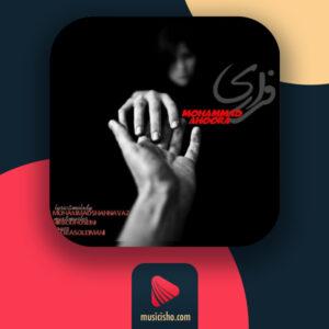 محمد اهورا فراری : دانلود اهنگ جدید محمد اهورا فراری + متن کامل