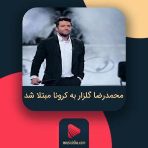 محمدرضا گلزار هنرمند محبوب و خواننده دنیای موسیقی به بیماری کرونا مبتلا شد