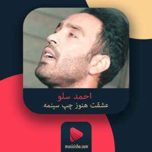 احمد سلو عشقت هنوز چپ سینمه | دانلود اهنگ جدید احمد سلو + متن