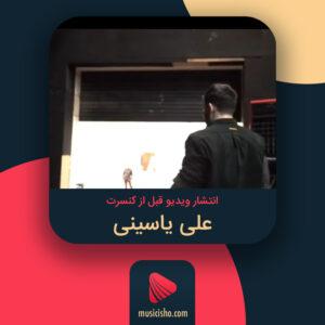 علی یاسینی ویدیوی قبل از کنسرت و ماجرای باز شدن بند کفش را منتشر کرد