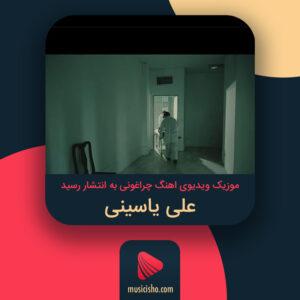 موزیک ویدیوی اهنگ چراغونی علی یاسینی به انتشار رسید