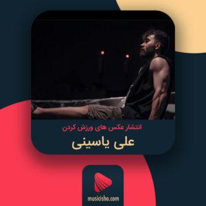 علی یاسینی خواننده محبوب عکس های ورزش کردن خود را به انتشار رساند