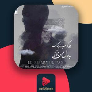 علی اکبر جسمانی به حال من بخند : دانلود اهنگ جدید علی اکبر جسمانی به حال من بخند + متن کامل