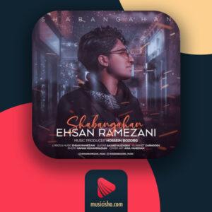 احسان رمضانی شبانگاهان : دانلود اهنگ جدید احسان رمضانی شبانگاهان + متن کامل
