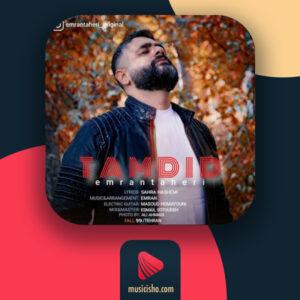 عمران طاهری تمدید : دانلود اهنگ جدید عمران طاهری تمدید + متن کامل