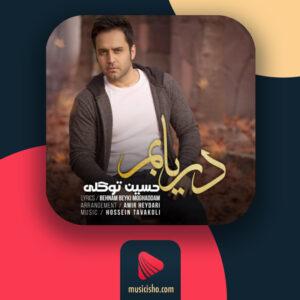 حسین توکلی دریابم | دانلود اهنگ جدید حسین توکلی دریابم + متن