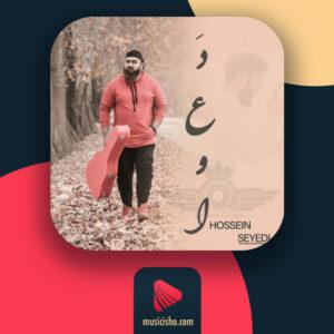 حسین سیدی دعوا : دانلود اهنگ جدید حسین سیدی دعوا + متن کامل