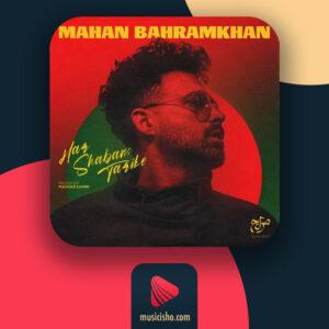 ماهان بهرام خان هرشبم تاریکه   دانلود اهنگ جدید ماهان بهرام خان هر شبم تاریکه + متن