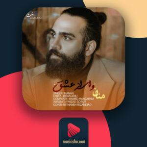 منان وای از عشق : دانلود اهنگ جدید منان وای از عشق + متن کامل