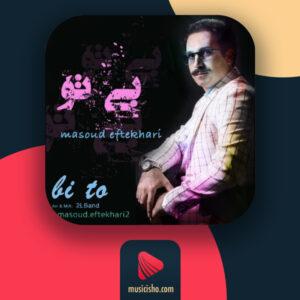 مسعود افتخاری بی تو : دانلود اهنگ جدید مسعود افتخاری بی تو + متن کامل