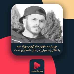مهریار با کمک هادی حسینی قرار است مهراد جم بعدی با این تیم قوی باشد