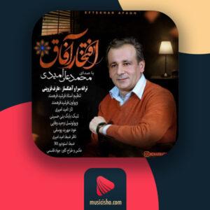 محمد علی امیدی – افتخار آفاق