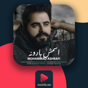محمد اشرفی – اسمش بارونه