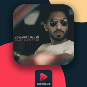 محمد مهام شب تولدم : دانلود اهنگ جدید محمد مهام شب تولدم + متن کامل