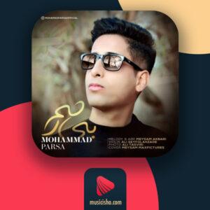 محمد پارسا بی رحم : دانلود اهنگ جدید محمد پارسا بی رحم + متن کامل