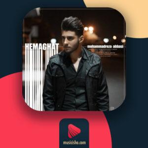 محمدرضا عباسی حماقت : دانلود اهنگ جدید محمدرضا عباسی حماقت + متن کامل