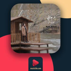 شاهین شادبخش بار جدایی : دانلود اهنگ جدید شاهین شادبخش بار جدایی + متن کامل