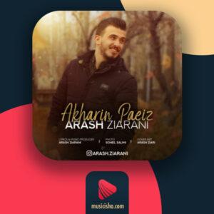 آرش زیارانی – آخرین پاییر