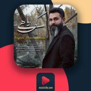 کیوان علی محمدی – کی ایاهی