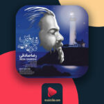 رضا صادقی – فانوس دریایی