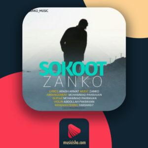 زانکو سکوت : دانلود اهنگ جدید زانکو سکوت + متن کامل