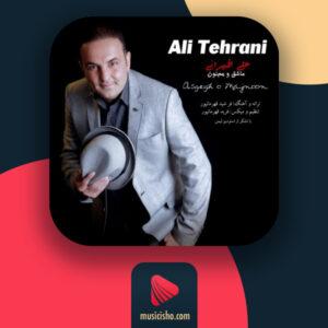 علی طهرانی عاشق و مجنون ❤️ دانلود اهنگ جدید علی طهرانی عاشق و مجنون + متن کامل