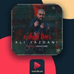 علی یزدانی – عشق تویی