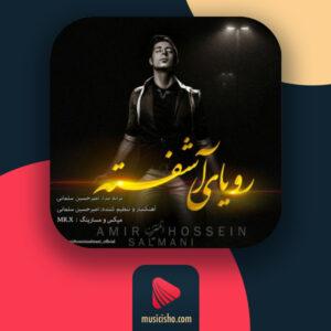 امیرحسین سلمانی رویای آشفته : دانلود اهنگ جدید امیرحسین سلمانی رویای آشفته + متن کامل