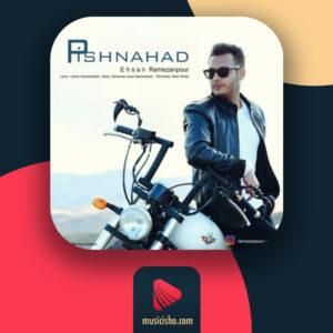 احسان رمضانپور پیشنهاد : دانلود اهنگ جدید احسان رمضانپور پیشنهاد + متن کامل