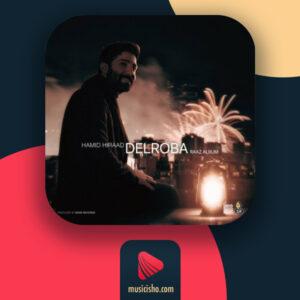 حمید هیراد دلربا ❤️ دانلود اهنگ جدید حمید هیراد دلربا + متن کامل