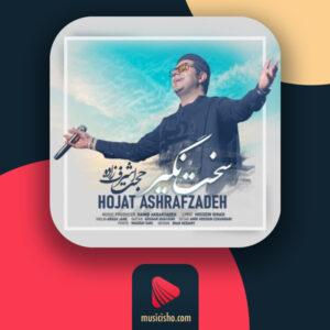 حجت اشرف زاده سخت نگیر : دانلود اهنگ جدید حجت اشرف زاده سخت نگیر + متن کامل