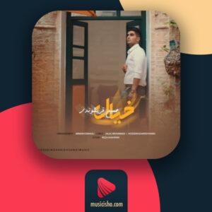 حسین قریشوندی خیال : دانلود اهنگ جدید حسین قریشوندی خیال + متن کامل