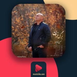 حسین محمد پور برگ خزان : دانلود اهنگ جدید حسین محمد پور برگ خزان + متن کامل