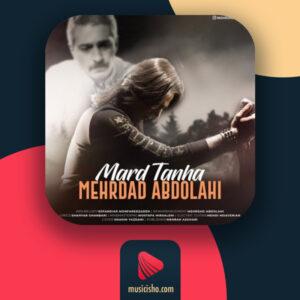 مهرداد عبدالهی مرد تنها : دانلود اهنگ جدید مهرداد عبدالهی مرد تنها + متن کامل