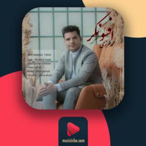 محمد طرزی – افسونگر