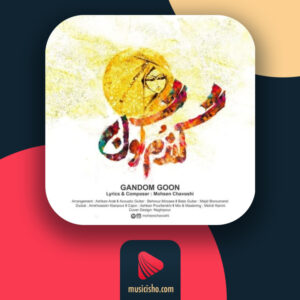 محسن چاوشی گندم گون ❤️ دانلود اهنگ جدید محسن چاوشی گندم گون + متن کامل