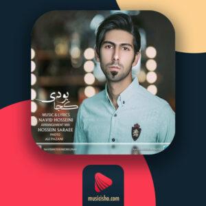 نوید حسینی کجا بودی : دانلود اهنگ جدید نوید حسینی کجا بودی + متن کامل