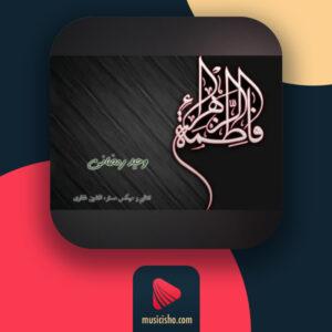 وحید رمضانی یا فاطمه : دانلود اهنگ جدید وحید رمضانی یا فاطمه + متن کامل