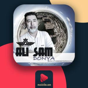 علی سام دنیا ❤️ دانلود اهنگ جدید علی سام دنیا + متن کامل