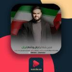 مبین شادلو – جان و تنم ایران